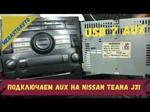 МОЖНО ПОДКЛЮЧИТЬ AUX и USB ВЫХОД-  К МАГНИТОЛЫ - NISSAN TEANA J31