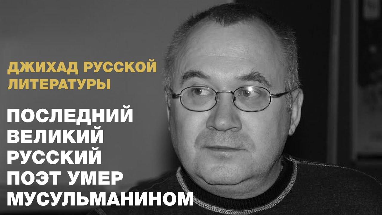 Последний великий русский поэт умер мусульманином