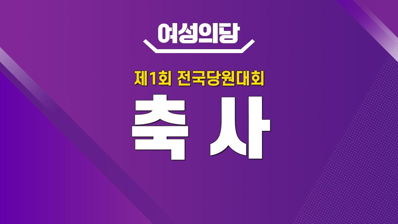 여성의당 2020 전당대회 축사영상 Clip!