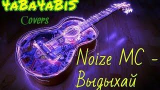 Noize Mc   Выдыхай  Cover( Александр Чебан )