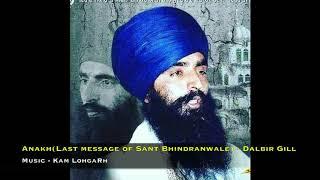 ANAKH (Vangar Of Sant Bhindranwale) - Dalbir Gill Ft  Kam Lohgarh