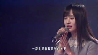 SNH48 Kiku (鞠婧祎) - 遗失的美好