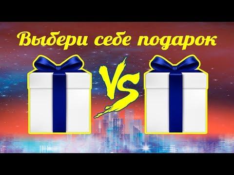 🎁 Выбери себе подарок. 🎁 Выбиралки. 🎁 Выбирашки.