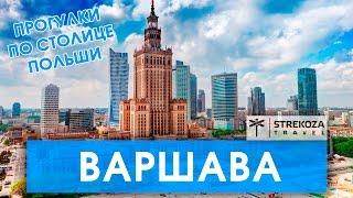 Поездка в Варшаву. STREKOZA.travel