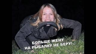 Мемы от Лели 68 больше жену на рыбалку не беру Лютые приколы и мемы