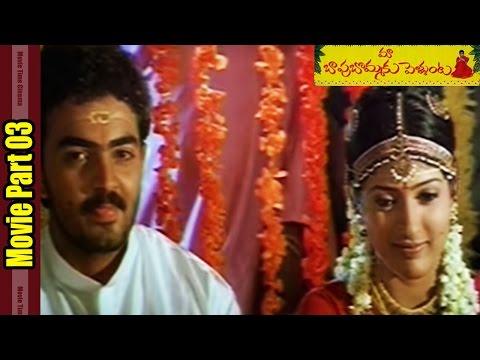 Maa Baapu Bommaku Pellanta Movie || Part 03/13 || Ajay Raghavendra, Gayatri || MovieTimeCinema