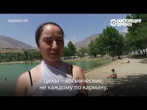 Отдых в Таджикистане: платишь за каждый чих