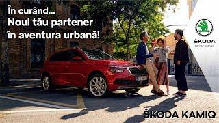 În curând, noul tău partener în aventura urbană: ŠKODA KAMIQ