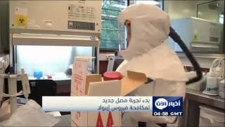 بدء تجربة مصل جديد لمكافحة فيروس إيبولا - أخبار الآن