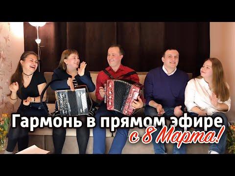 Гармонь в прямом эфире (9), с 8 марта ! Вокальное трио, Иван Разумов, Сергей Лебедев