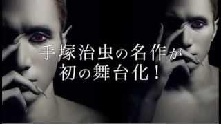 橘ケンチ主演舞台『ドン・ドラキュラ』 4月9日(木)~AiiA 2.5 Theater T...