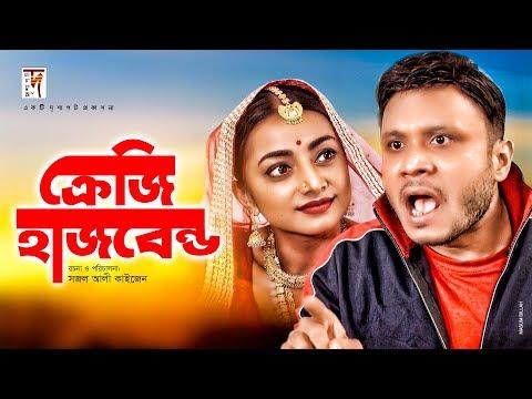 Bangla New Natok 2020 | Crazy Husband | ক্রেজি হাজবেন্ড | Mishu Sabbir | Orsha | Bangla Natok