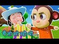 मैं तो सो रही थी | Main Toh So Rahi Thi | Hindi Rhymes for Kids