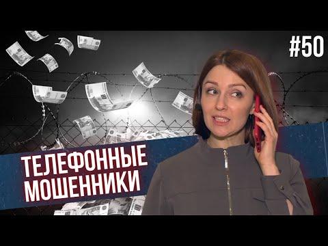Телефонные мошенники. Зона особого внимания #50