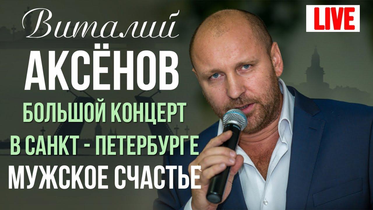 Виталий Аксенов - Мужское счастье (Большой концерт в Санкт-Петербурге 2017)