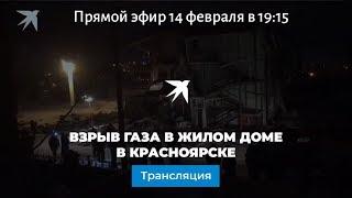 Взрыв газа в жилом доме в Красноярске