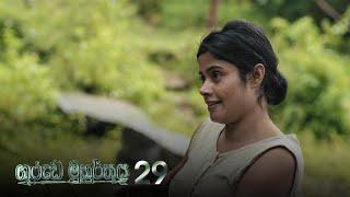 Garuda Muhurthaya | Episode 29 - (2021-01-10) | ITN Thumbnail
