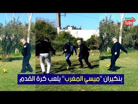"""عبد الاله بنكيران """"ميسي المغرب"""" يلعب كرة القدم"""