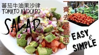 Cching// 蕃茄牛油果沙律  超易!how to make avocado salad (素食前片)