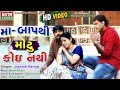 JIGNESH KAVIRAJ - Maa Baap Thi Motu Koi Nathi | New Gujarati Song 2017 | FULL VIDEO | RDC Gujarati