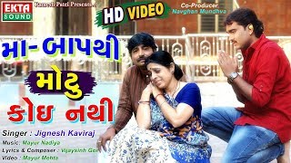 JIGNESH KAVIRAJ Maa Baap Thi Motu Koi Nathi | New Gujarati Song 2017 | FULL VIDEO | RDC Gujarati