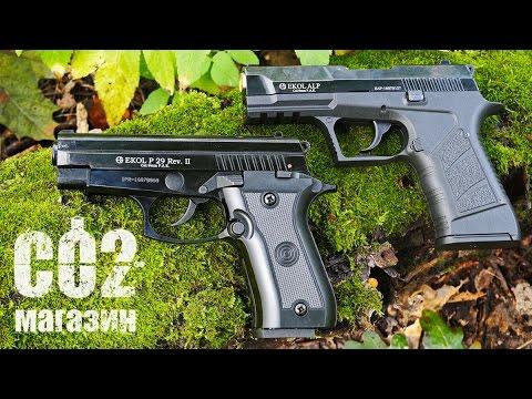 Стартовые пистолеты Ekol P 29 и Ekol ALP Cal.9mm . Обзор, сравнение, стрельба.