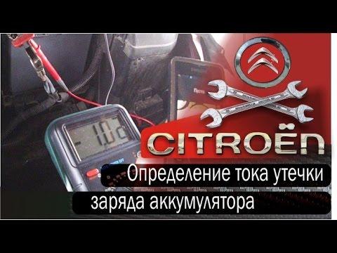 Проверка тока утечки Citroen C4