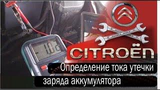 Проверка тока утечки Citroen C4(Проверка тока разряда аккумулятора Citroen C4 Кому нужна только информация: Время вхождения электрооборудован..., 2015-11-18T12:52:30.000Z)