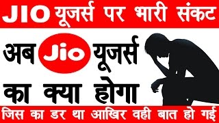 Reliance Jio Important news | For All Jio Users | Don't Ignore This News My Friends || By Sab sikho