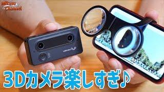 3Dカメラが楽しい♪ SIDのコンパクトなカメラ!
