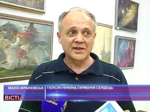 «Галісія— Україна. Гармонія сердець»