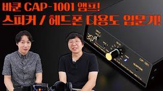 바쿤 CAP-1001 앰프! 스피커 / 헤드폰 다용도 …