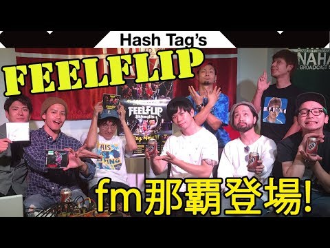 【hashtagのbreak oh!!】ゲスト:FEELFLIP  2017/11/09