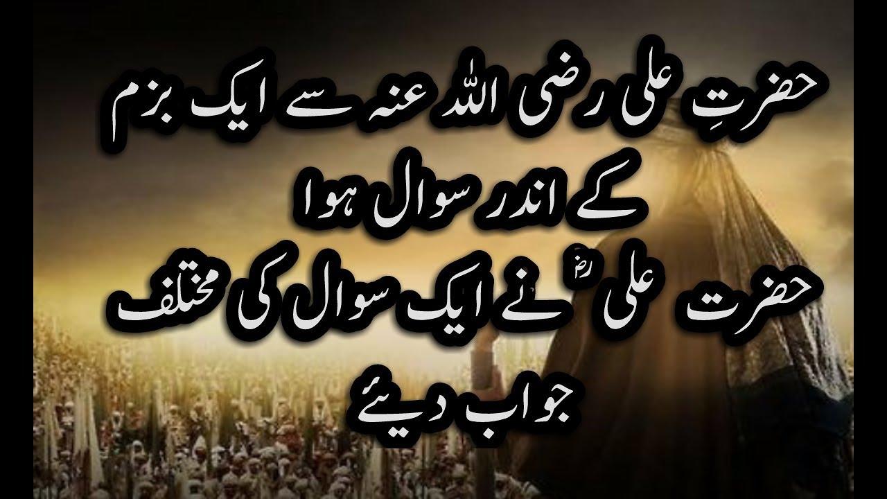 7 Intrusting Question To Hazrat Ali Hazrat Ali RZ Se 7 Sawal Aur