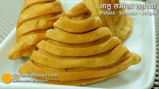 Samosa Recipe - Aloo Samosa Striped- खस्ता लहरिया आलू समोसा - Crispy & Spicy Samosa