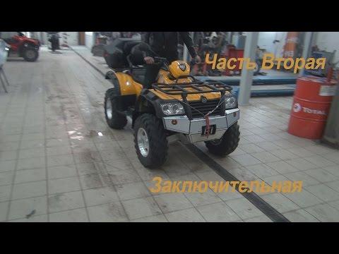 Поиск Б У квадроцикла Cf Moto 500 ЧАСТЬ II