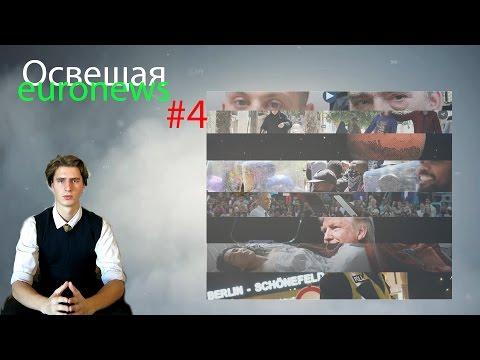 Освещая Euronews #4
