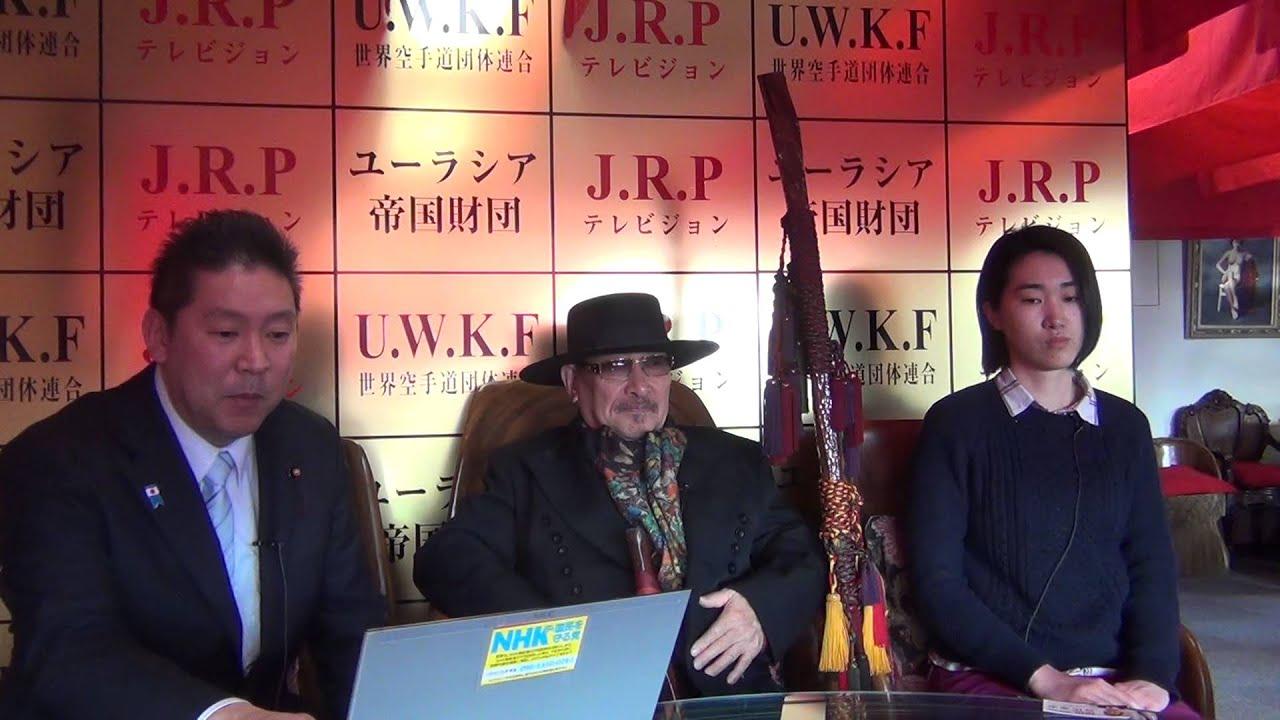 NHKの不祥事について 朝堂院大覚&立花孝志(NHKから国民を守る党)