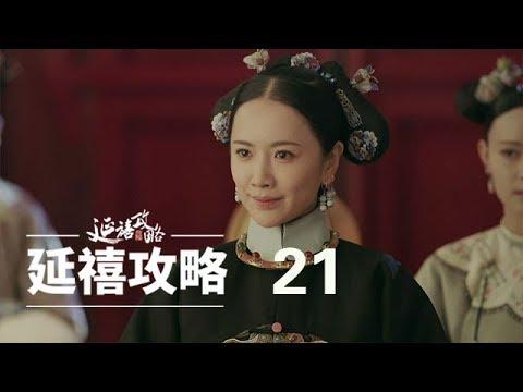 延禧攻略 21 | Story Of Yanxi Palace 21(秦岚、聂远、佘诗曼、吴谨言等主演)