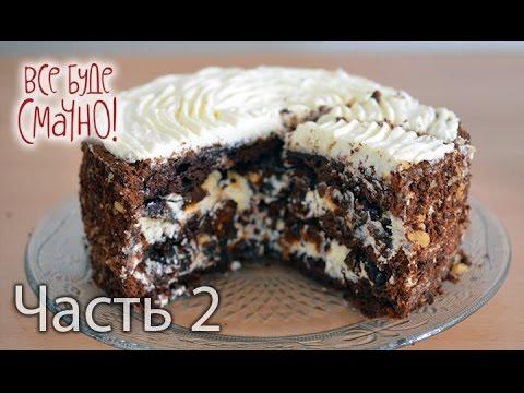 Торт Чернослив в шоколаде — Все буде смачно. Выпуск от 14.02.16. Часть 2