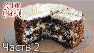 видео Готовим торт чернослив в шоколаде. Пошаговый рецепт с фотографиями