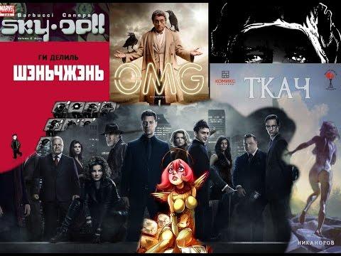 КЛК РнД - Ткач, Тень Одинокого Бога, SkyDoll, Американские Боги, Тёмная Башня и Готэм