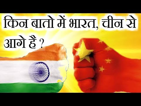 Download Youtube: How india is way ahead of china | India china news | भारत चीन ताज़ा खबर  | india china stand off
