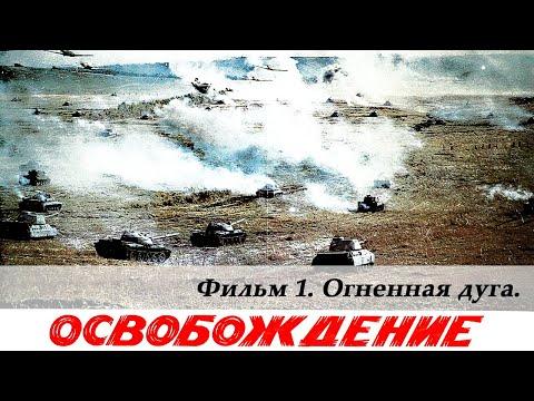 Освобождение. Фильм 1-й. Огненная дуга (4К, военный, реж. Юрий Озеров, 1968 г.)