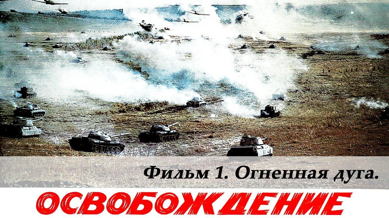 Освобождение. Фильм 1-й. Огненная дуга (4К, военный, реж. Юрий Озеров, 1968 г.) MyTub.uz