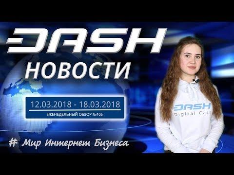 Крупнейшая инновация Dash только зарождается. Выпуск №105