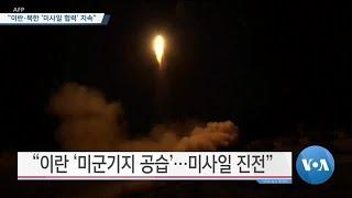 "[VOA 뉴스] ""이란·북한 '미사일 협력' 지속"""