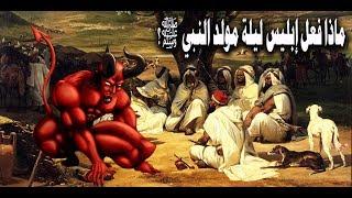 شاهد ماذا فعل إبليس ليلة مولد النبي ﷺ ؟