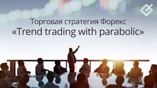 Торговая стратегия Форекс: Trend trading with parabolic(Данный видео-обзор посвящен простой стратегии Форекс под названием Trend trading with Parabolic, основанной на индикато..., 2016-03-09T15:11:22.000Z)