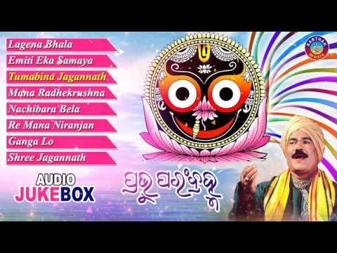 PRABHU PARAM BRAMHA Odia Jagannatha Bhajans Full Audio Songs Juke Box || Sarthak Music